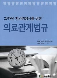의료관계법규(2019)(치과위생사를 위한)