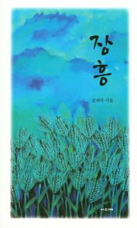 장흥(사의재 시인선 11)