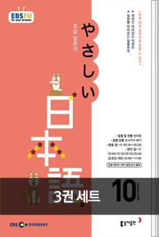 [세트] 초급 일본어 스타터를 위한 3개월 역주행 세트