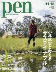 펜 PEN 2019.11.15