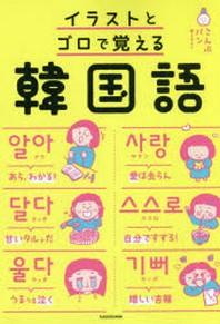 イラストとゴロで覺える韓國語