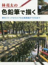 [해외]林亮太の色鉛筆で描く 野外スケッチからリアルな風景畵ができるまで