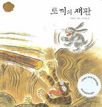토끼의 재판(책을 좋아하는 아이 옛 이야기 10)
