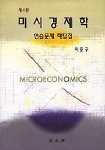 미시경제학 연습문제 해답집(제4판)(4판)