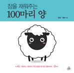 잠을 재워주는 100마리 양(CD1장포함)
