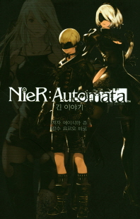 니어 오토마타: 긴 이야기(J노블넥스트(J Novel NEXT))