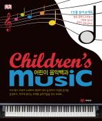 어린이 음악백과(CD1장포함)(양장본 HardCover)