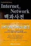 INTERNET NETWORK 백과 사전