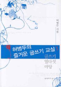 허병두의 즐거운 글쓰기 교실. 1: 글쓰기 열다섯 마당(문지 푸른책 밝은 눈 4)