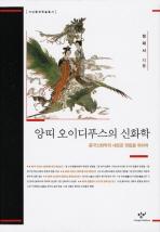 앙띠 오이디푸스의 신화학(서남동양학술총서)