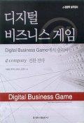 디지털 비즈니스 게임