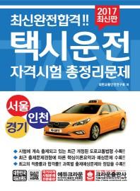 택시운전 자격시험 총정리문제(서울 경기 인천)(2017)(8절)(최신완전합격)