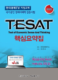 TESAT 핵심요약집(개정판)