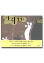 흰 쥐 이야기(비룡소 전래동화 1)(양장본 HardCover)