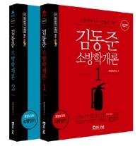 김동준 소방학개론 세트(2020)