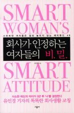 회사가 인정하는 여자들의 비밀 / 소장용, 최상급