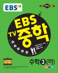 중학 수학 중3(하)(2019) (EBS TV) / 연구용/3-090027