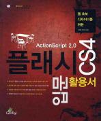 플래시 CS4입문 활용서( ACTION SCRIPT 2.0 )(CD1장포함)