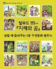 탈무드 111가지 지혜와 꿈(개정판)(부모와 아이가 맨 처음 교감하는 책)