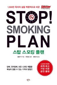 Stop Smoking Plan(스탑 스모킹 플랜)