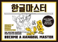한글 마스터(영어판)