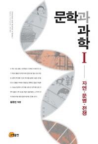 문학과 과학. 1: 자연 문명 전쟁(Literature and Science in Korea 1)(양장본 HardCover)