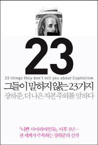 ���� ������ �ʴ� 23����