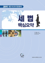 세법 핵심요약(세무사 1차시험대비)(2011)