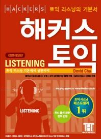 해커스 토익 Listening(전면개정판)(단어암기장, CD1장포함)