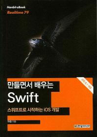 Swift(만들면서 배우는)
