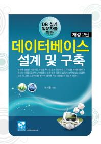 데이터베이스 설계 및 구축(DB 설계 입문자를 위한)(개정판 2판)