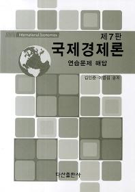국제경제론 연습문제 해답(7판)