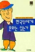한국인에게 문화는 있는가(한국문화총서 4)