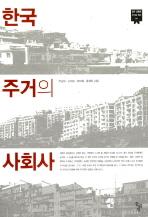 한국 주거의 사회사(한국 근현대 주거의 역사 1)
