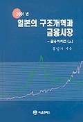 2001년 일본의 구조개혁과 금융시장