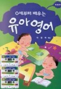 0세부터 배우는 유아영어(개정판 2판)(CD2장포함)