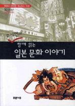 일본 문화 이야기(유시민과 함께 읽는)(제노포브스 가이드)