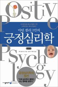 긍정심리학(마틴 셀리그만의)(개정판)