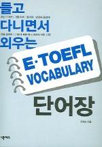E.TOEFL VOCABULARY단어장(들고 다니면서 외우는)