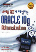 ORACLE 10G ADMINISTRATION