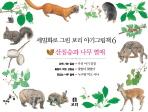 보리 아기그림책. 6: 산짐승과 나무 열매