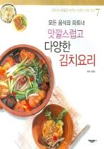 맛깔스럽고 다양한 김치요리(모든 음식의 파트너)(라이프스타일을 바꾸는 간편한 건강요리 7)