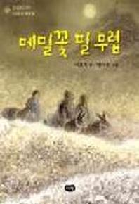 메밀꽃 필 무렵(한빛문고 5) ///AA8