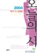 오늘의 시(작가가 선정한)(2004)