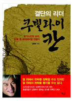 결단의 리더 쿠빌라이칸 / 소장용, 최상급