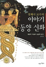 이야기 동양 신화 (중국편) 초-2쇄(2004년)