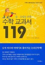 수학 교과서 119(중고생을 위한)