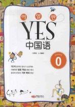 이얼싼 YES 중국어 GRADE. 0(MP3CD1장포함)
