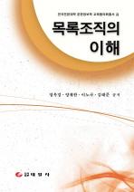 목록조직의 이해(전국전문대학 문헌정보학 교육협의회총서 2)