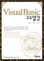 VISUAL BASIC 고수열강(개정판)